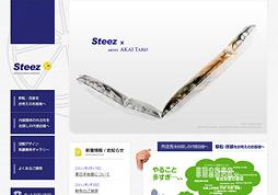 株式会社Steez様WEBサイト制作サムネイル