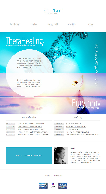 kimnari.comウェブサイトデザイン_トップページ