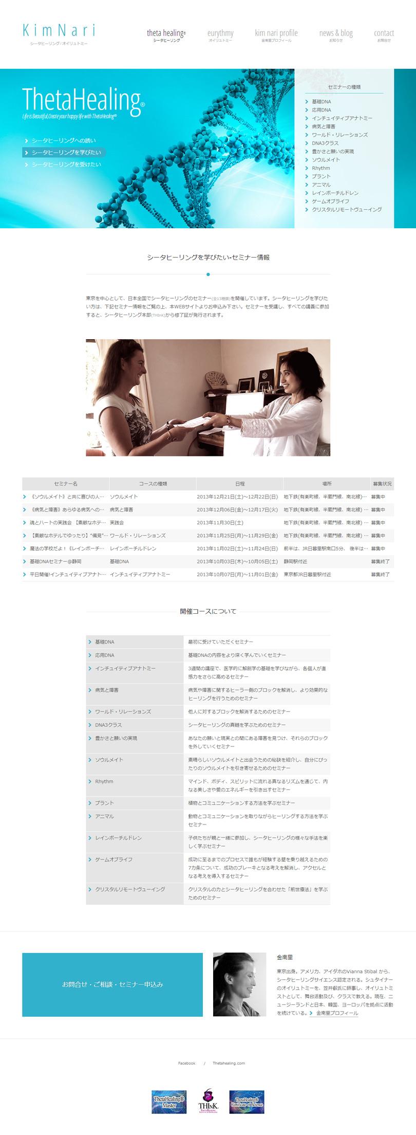 kimnari.comウェブサイトデザイン_階層ページ